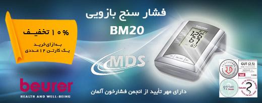 فشار سنج بازويي ديجيتال BM20