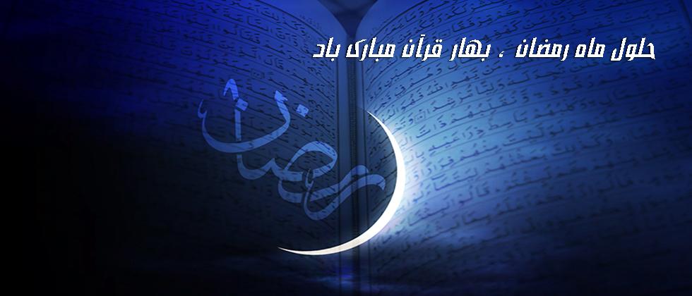 0-حلول ماه رمضان مبارک