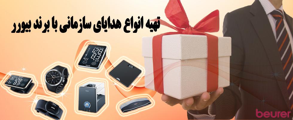 3-هدایای سازمانیی