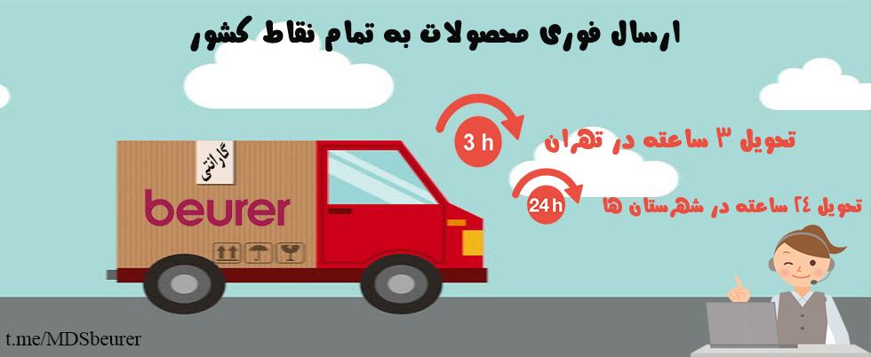 2-ارسال رایگان در تهران برای مبالغ بالای 200 هزار تومان