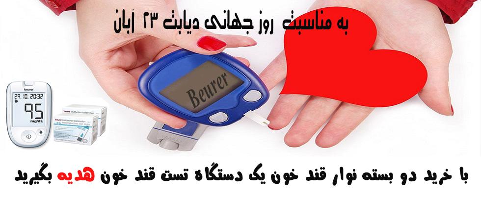 4-روز جهانی دیابت