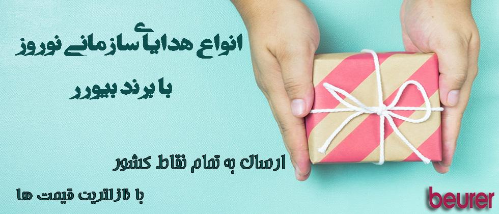 1-هدایای سازمانی نوروز