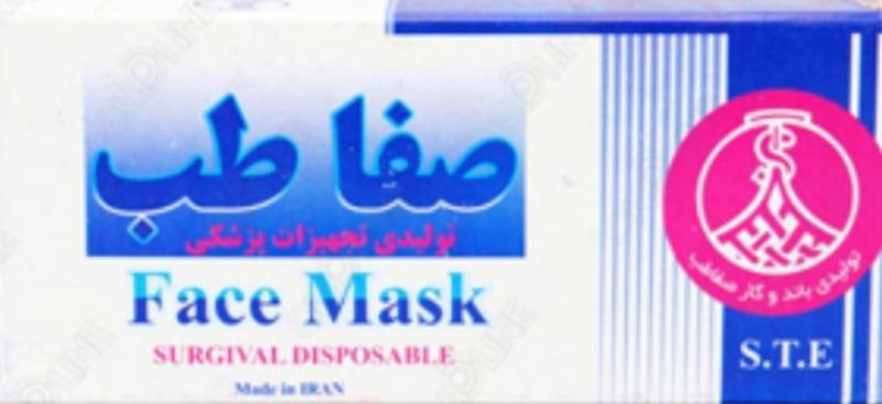 پک 50 تایی ماسک سه لایه صفا