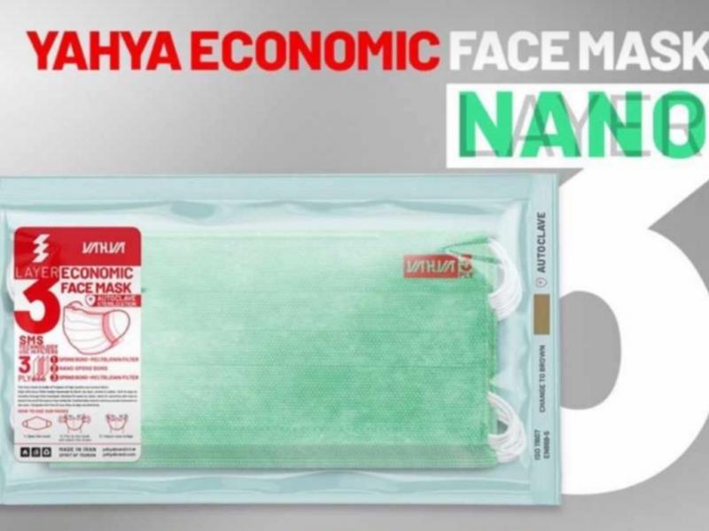 ماسک سه لایه استریل N95 نانو یحیی