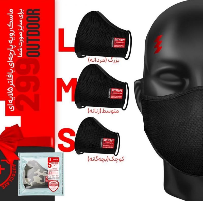 ماسک شش لایه استریل یحیی کد 299