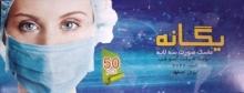 پک 50 تائی ماسک 3 لایه یگانه رنگبندی