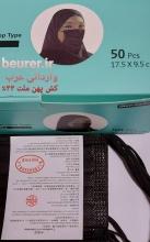 جعبه 50 عددی ماسک مشکی وارداتی hongyu
