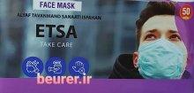 جعبه 50 عددی ماسک سه لایه پرستاری ETSA